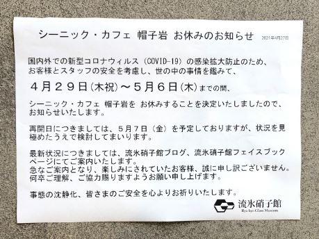 シーニック・カフェ 帽子岩 4月29日(木/祝)より臨時お休みのお知らせ
